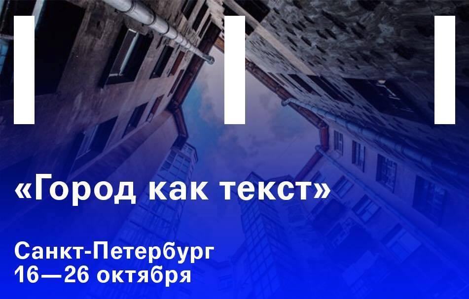 «Город как текст»: образовательный модуль в Санкт-Петербурге