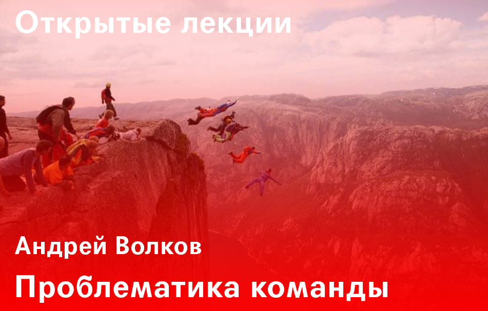 Команда, горы, принятие решений