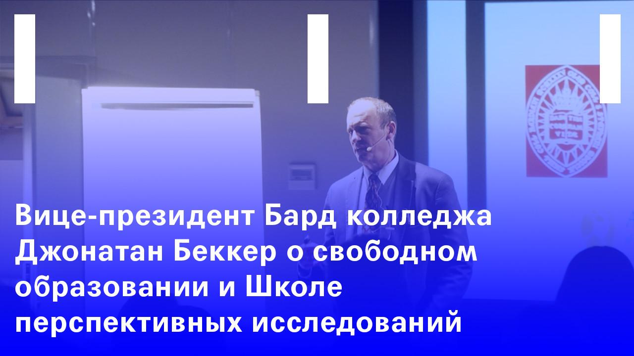 Вице-президент Бард колледжа Джонатан Беккер о свободном образовании и Школе перспективных исследований
