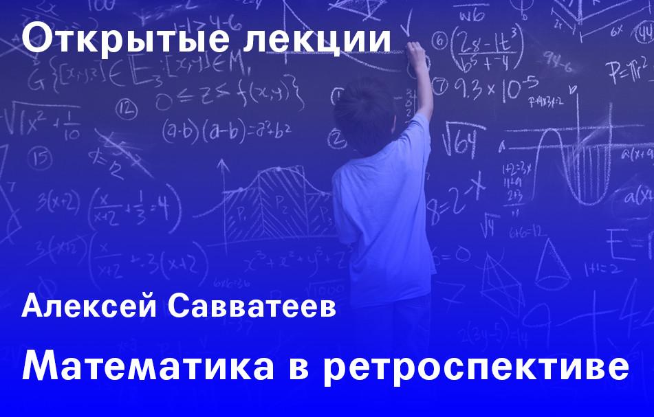 Знаменитые проблемы в математике