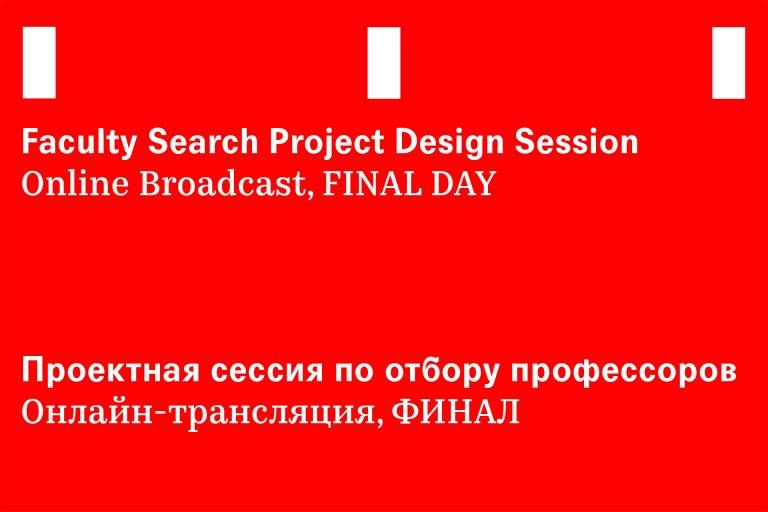 Проектная сессия по отбору профессоров 2018