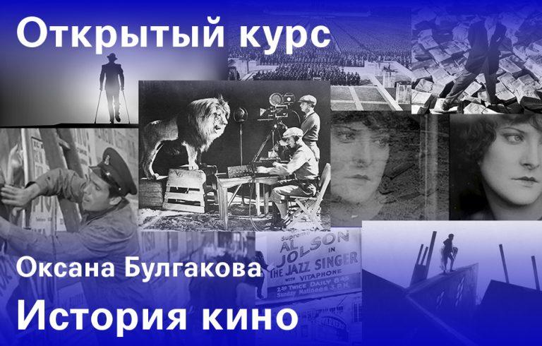 Открытый курс «История кино»