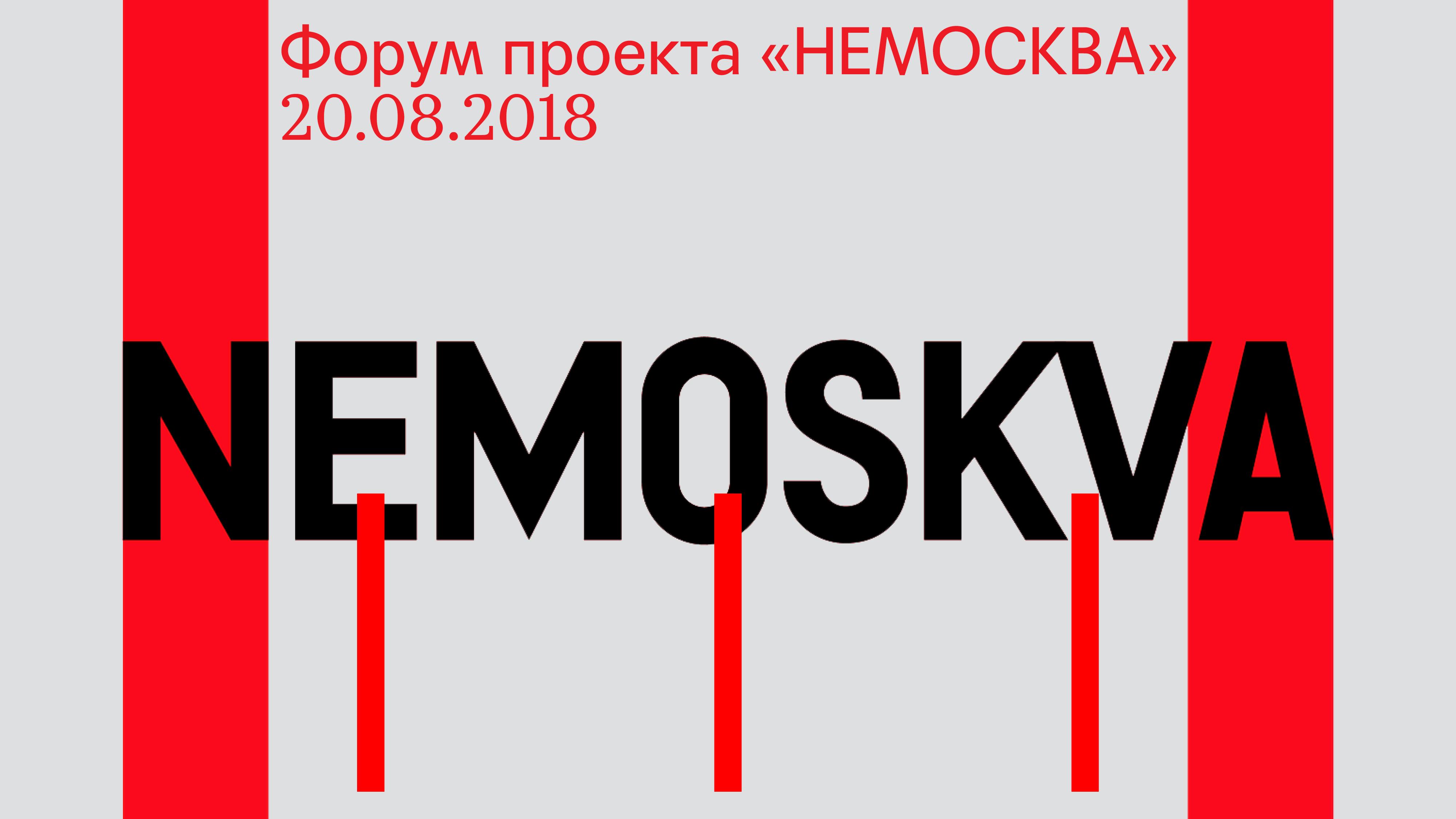 Форум проекта НЕМОСКВА