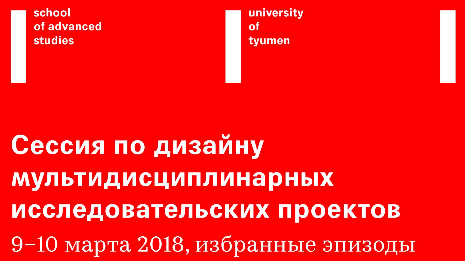 Сессия по дизайну мультидисциплинарных исследовательских проектов: избранные места дискуссии
