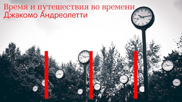 Время и путешествия во времени — открытый курс