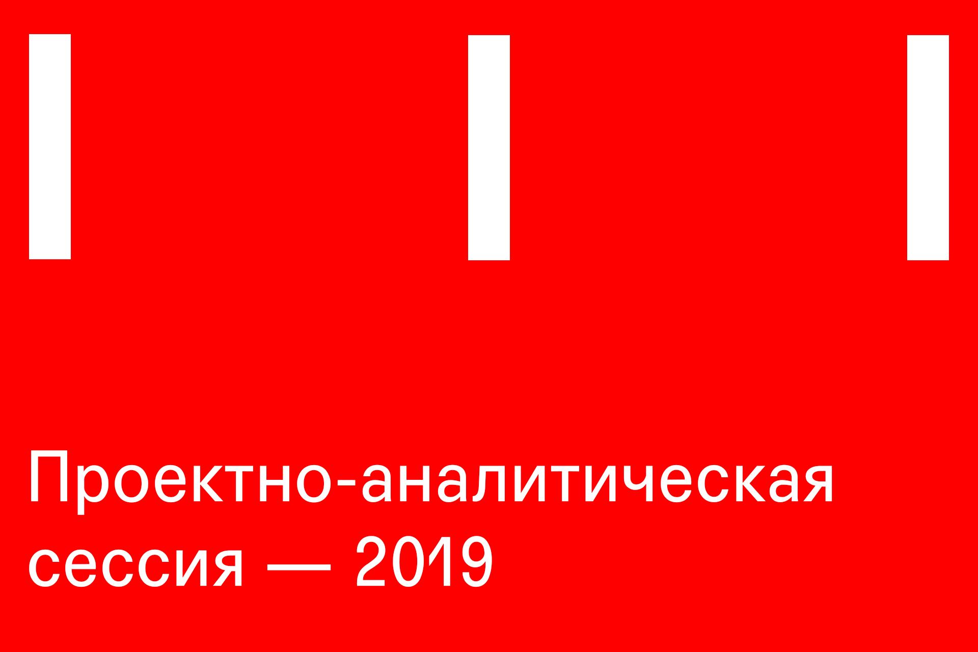 Проектно-аналитическая сессия по отбору профессоров и дизайну мультидисциплинарных исследовательских проектов — 2019