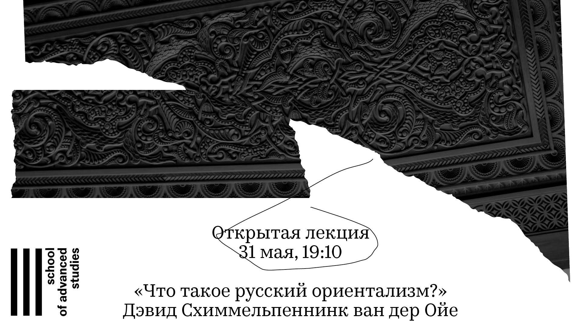Открытая лекция «Что такое русский ориентализм?»