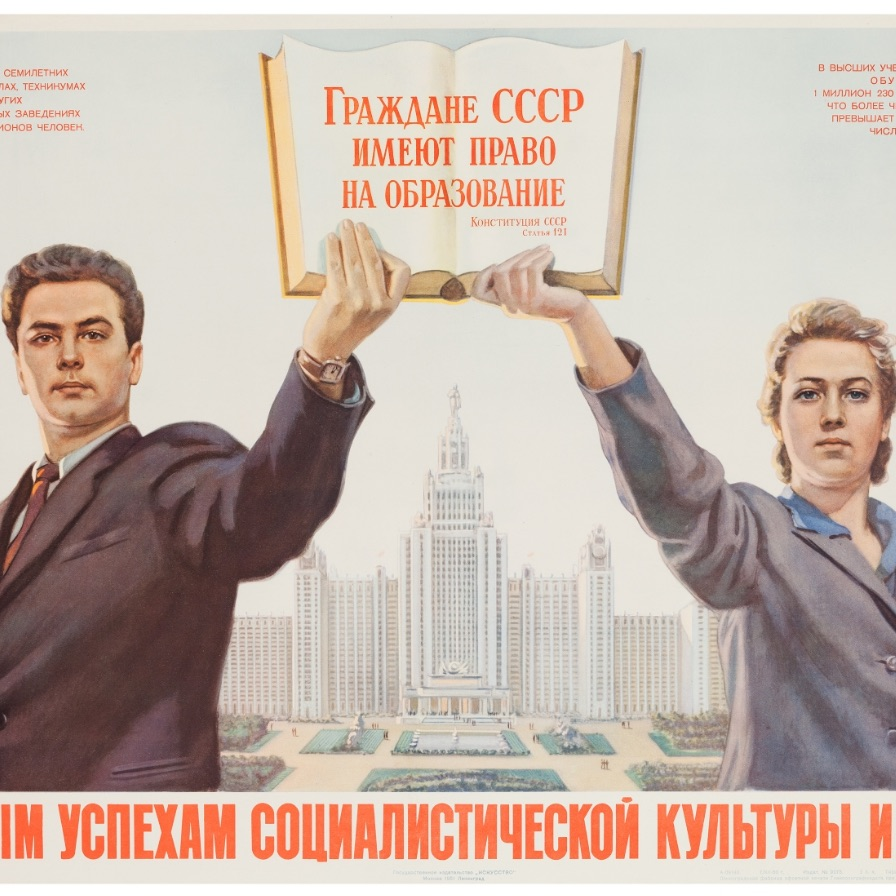 "STUDENTS CONFERENCE ""SOVIET VISUAL PROPAGANDA"""