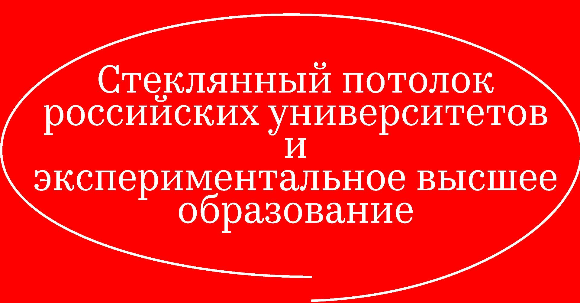 Стеклянный потолок российских университетов и экспериментальное высшее образование