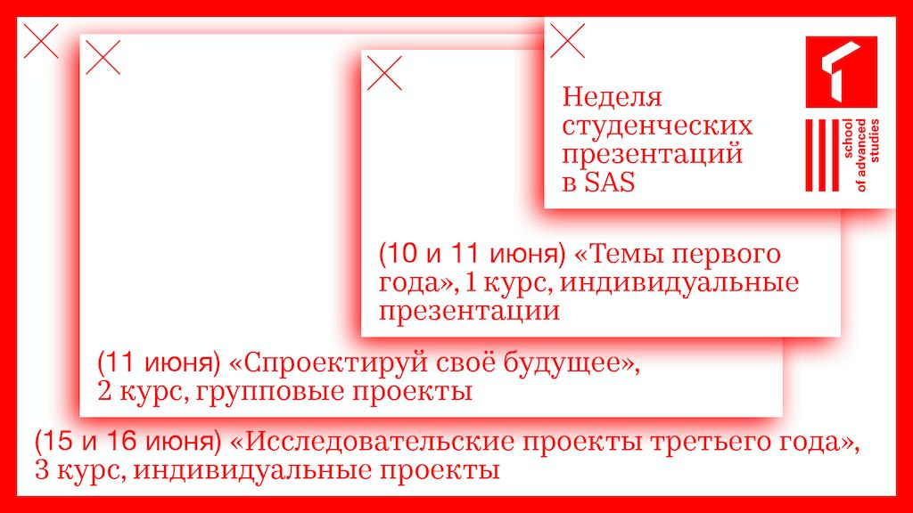 НЕДЕЛЯ СТУДЕНЧЕСКИХ ПРЕЗЕНТАЦИЙ В SAS