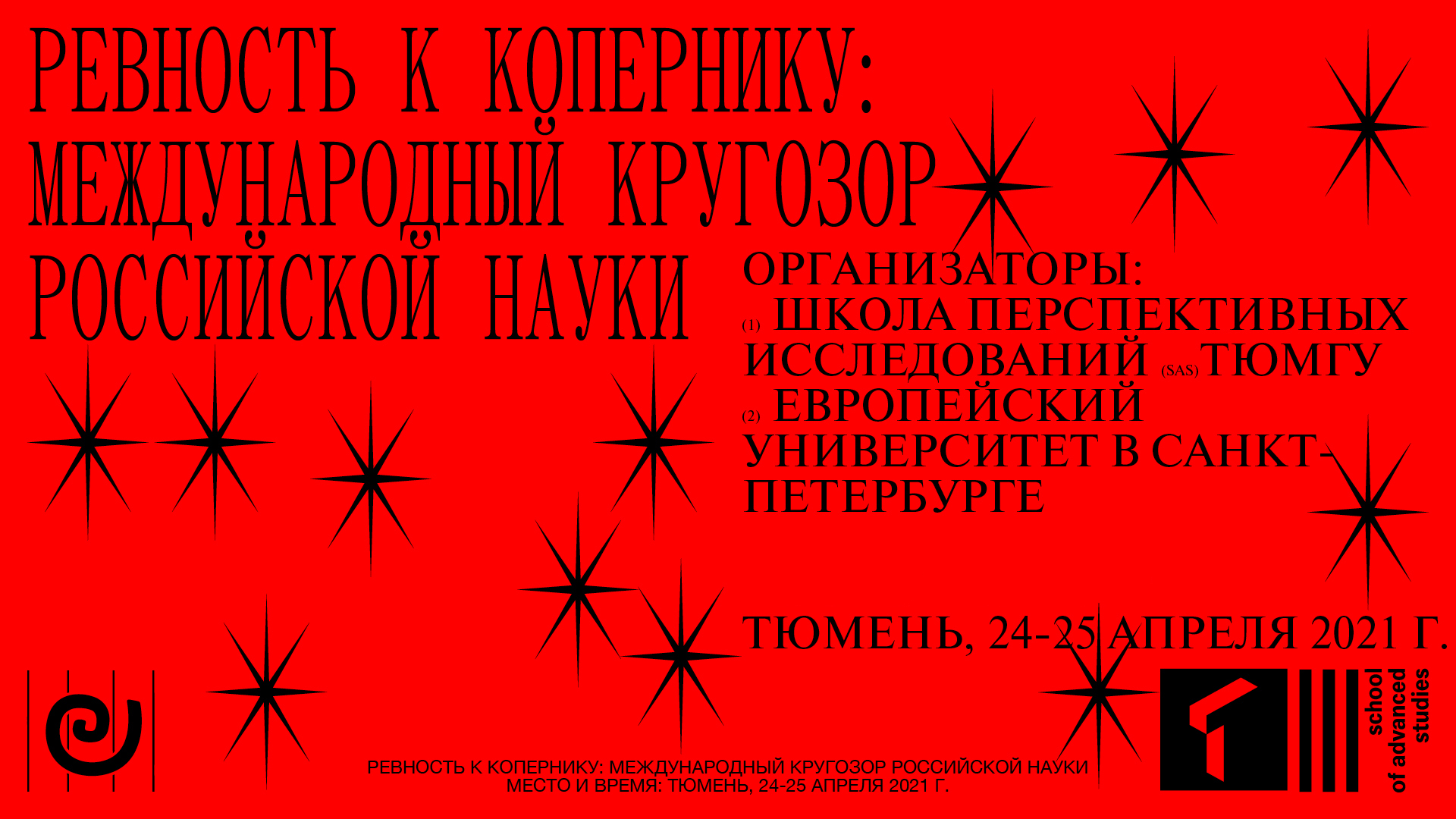 Ревность к Копернику: <br>международный кругозор российской науки